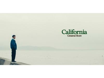 """""""新生""""「California General Store」9月24日(金)藤沢市鵠沼海岸にオープン!"""
