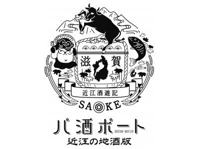 「近江の地酒版 パ酒ポート2018」7月15日(日)発売開始