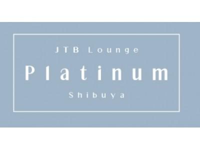 ~旅を創る空間へのこだわりを~JTB初のステージ会員専用店舗を渋谷に開設