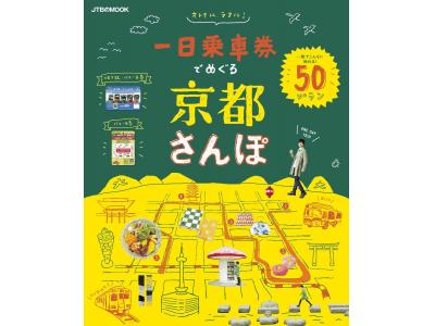 京都の書店員が「今、もっともおすすめするNo.1の京都ガイド本」を選ぶ「京都ガイド本大賞2018」で『一日乗車券でめぐる京都さんぽ』が大賞を受賞!