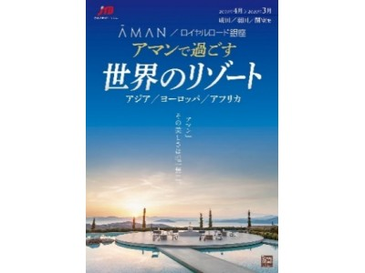 AMAN×ロイヤルロード銀座「アマンで過ごす 世界のリゾート」発売開始