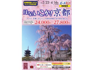 桜の季節に京都へ!「ほな、行こか!京都~『そうだ 京都、行こう。』の特別拝観で京の桜を楽しむ~」発売
