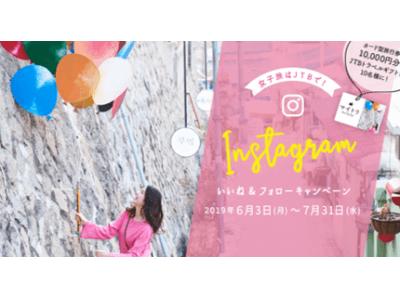 """女子旅はJTBで!マイトリ""""いいね&フォローキャンペーン""""開催"""