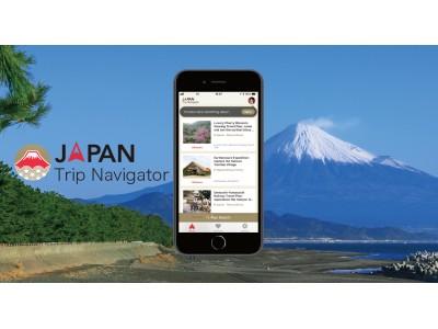 訪日外国人旅行者向け観光支援アプリケーション「JAPAN Trip Navigator」をリリース
