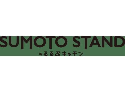 """るるぶキッチンが""""洲本市のとっておき""""をプロデュース!『SUMOTO STAND by るるぶキッチン』..."""