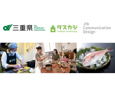 三重県 × タスカジ × JTBコミュニケーションデザイン家事代行で地域の特産物をお取り寄せ&調理!「おうちで食の旅体験」 社会実証実験開始