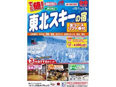 JTB ガイアレック 東北スキー商品の販売が好調、その理由は…キーワードは「バブル」?!