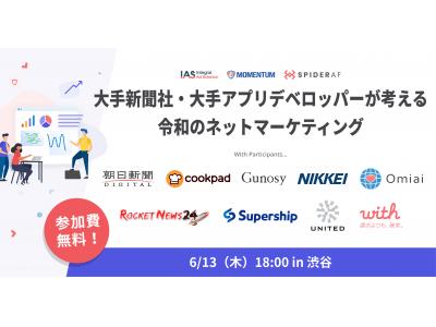 大手新聞社・大手アプリデベロッパーが考える令和のネットマーケティング、アドフラウド勉強会を6/13(木)に開催!