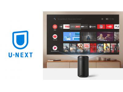 Android TV 9.0搭載のモバイルプロジェクター「Anker Nebula Capsule II」に動画配信サービス「U-NEXT」が対応