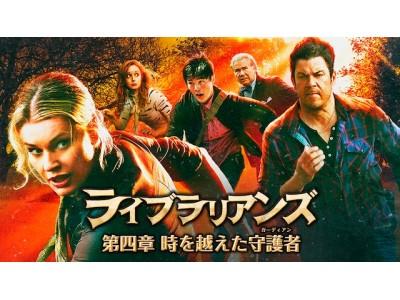 海外ドラマ『ライブラリアンズ4』がU-NEXT独占で日本初解禁!全シリーズ見放題はU-NEXTだけ!