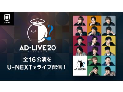 鈴村健一ら豪華声優陣によるアドリブ舞台劇「AD-LIVE 2020」全公演をU-NEXTでライブ配信決定!9月公演は本日より発売開始