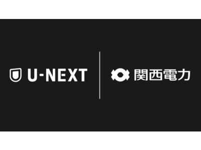 関西電力初、電気とU-NEXTを組み合わせた新料金メニューを2月26日よりスタート