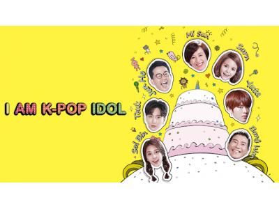 日本初上陸!BTS、SHINeeなど人気K-POPアイドル出演『I AM K-POP IDOL』をU-NEXTで独占配信!