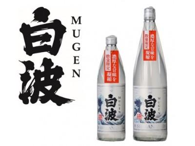 さつま白波から無限に広がる甘美の波、プレミアム焼酎『MUGEN白波』を数量限定で発売