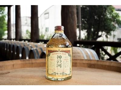 薩摩酒造『神の河』が樽貯蔵部門でトップ2に輝く Kura Master 2021でフランス人のための本格焼酎・泡盛が決定!