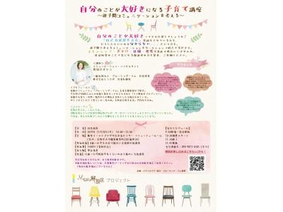 【地域子育て】「自己肯定感」と「発達障害」をテーマにした家庭教育講座を長野市で開催(2019/11/18)