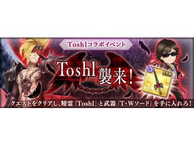 『オデスト』サウンドプロデューサー龍玄とし【Toshl (X JAPAN)】魔夏のROCK祭り開催を記念し、「Toshl襲来」復刻&「光のToshl降臨」を開催!