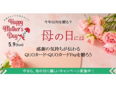 今年の「母の日」は何を贈る? プリペイドカード『QUOカード』・デジタルギフト『QUOカードPay』で感謝を伝える 母の日キャンペーンを4月20日(火)より開催