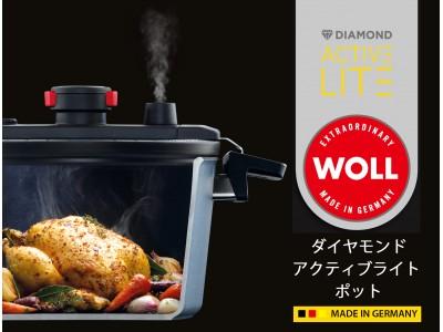 ドイツ発 - 高機能ダイヤモンドコーティング 最高級鋳物アルミニウム鍋 日本初上陸!