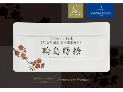 ビレロイ&ボッホ 創業270周年記念を記念する、日本限定特別モデル第二弾!西洋と東洋の伝統が織りなす逸品が登場