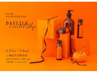 【台湾 GW】漢方のライフスタイルブランド DAYLILY、誠品生活 松菸店にてPOPUP SHOPを開催!ゴールデンウィーク期間限定 4/27~5/6まで