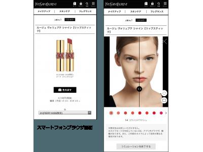 お店にいかなくても試せる!メイクアプリで未来のショッピング体験。YSLボーテ オンライン ブティックでバーチャルメイクアップ機能がスタート!