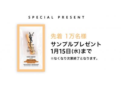 YSLより新スキンケア「ピュアショット」1万名様サンプリングキャンペーン実施&スペシャルイベントご招待!