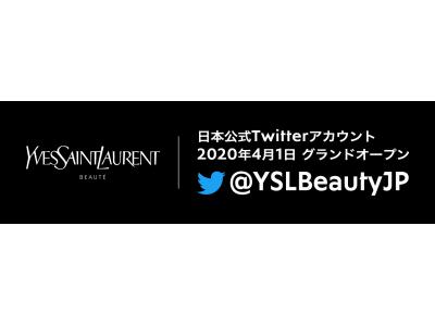 YSL BEAUTY 日本公式Twitterアカウントがオープン!