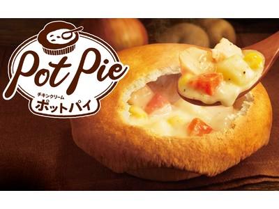 サクッとしたパイ生地とアツアツのクリームシチューがたまらない冬の人気定番メニュー「チキンクリームポットパイ」 11月4日(水)販売開始