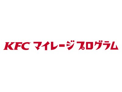 ケンタッキーフライドチキン公式アプリの「KFCマイレージプログラム」に超おトクな新特典が登場