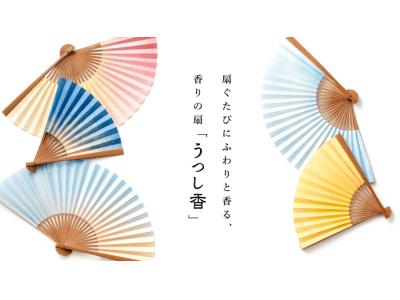 伝統工芸×フレグランス 創業百年の老舗がつくる、扇子の技術を活かした新商品〈扇ぐたびにふわりと香る「うつし香」〉を発売しました。