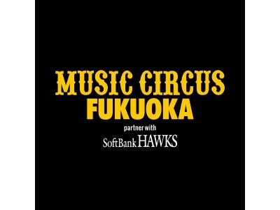 2019年夏、ヤフオク!ドームでオールナイト再び!大阪発の音楽フェス「MUSIC CIRCUS」が福岡で2度目の開催!