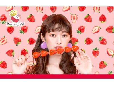 SHIBUYA109渋谷に、日本初「いちご飴」専門店がオープン!!いちご飴にトッピング!? 進化系いちご飴が登場!