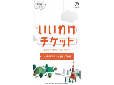 子どもを誘うのがちょっと恥ずかしい?という親たちに口実を!上京した子どもを自然に誘い、東京観光ができる!?「いいわけチケット by 東京タワー」