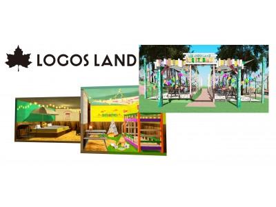 宿泊&BBQ利用予約は6月10日より受付開始!「LOGOS LAND」2019年6月29日 第2期オープン!