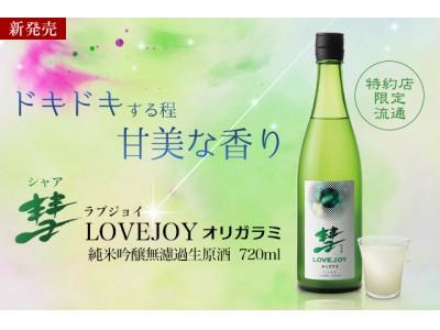 彗星の如く現れた清酒界のニュータイプ!?『彗 LOVEJOY オリガラミ 純米吟醸 無濾過生原酒』11月26日(月)より特約店限定で販売開始いたします