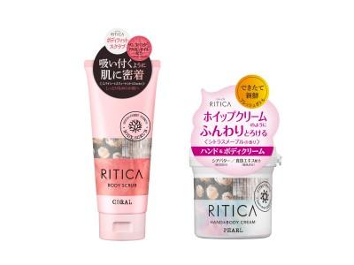 ただのボディケアじゃ物足りない、オトナ女子へ―。「RITICA(リティカ)」から、『ボディフィットスクラブ コーラル』と『ハンド&ボディクリーム パール』が新発売!