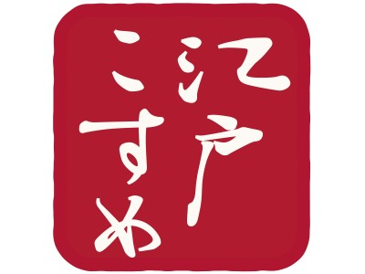 くすみ※1を落としてキメ細やかでしっとりもちもちの江戸美人肌に。江戸こすめ 米ぬか洗顔2020年2月3日(月)より新発売