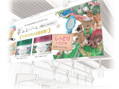 1品5役の多機能クレンジングバーム「夢みるバーム」がベストコスメ2冠受賞!2月よりJR東日本(首都圏沿線)・東急東横線にて電車内中吊りポスターによるプロモーションを展開!