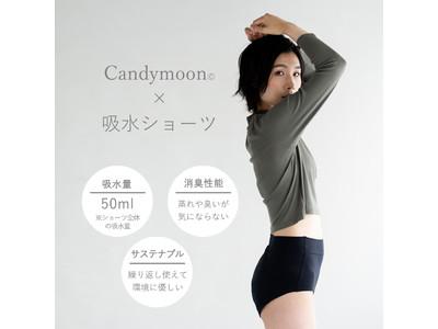 身体にいい下着|Sheepeace(シーピース)、快適で心地いいを徹底的にこだわったサニタリーグループ「Candymoon(C)」から吸水ショーツタイプを新発売。
