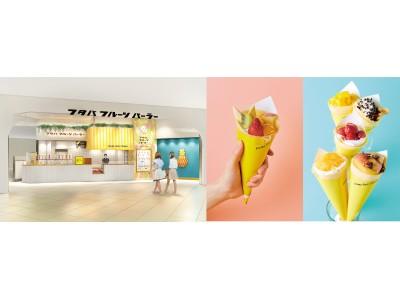 2020年3月18日(水)フルーツをたっぷり楽しめる「フタバフルーツパーラー」から生まれたクレープショップが「アーバンドックららぽーと豊洲店」にオープン!