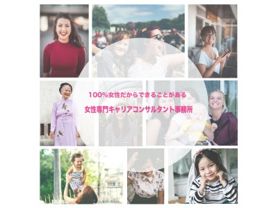 【 日本初 】100%女性による女性専門キャリアコンサルタント事務所設立  ~全ての女性が頼れる環境づくりとキャリアコンサルタントニーズの土台構築~