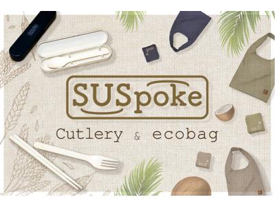 ココナッツの皮や小麦わらを再利用したミニサイズのエコグッズ『SUS poke』エコバック&カトラリー新発売!