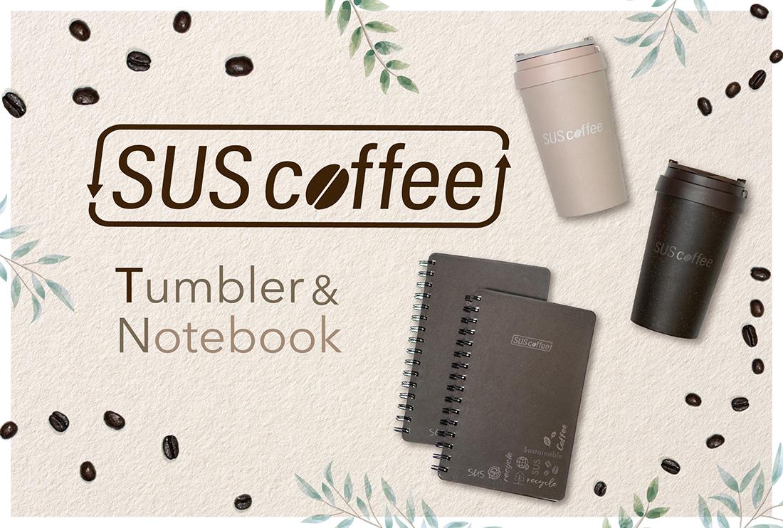 廃棄されるはずのコーヒー豆かすでサステナブルグッズを『SUS coffee』タンブラー&ノート新発売!