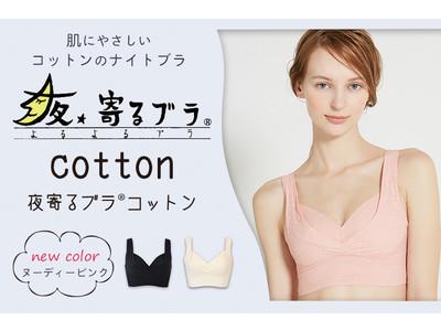 毎晩のバストケアを楽しく続けたい!HEAVEN Japanのナイトブラ「夜寄るブラ(R)コットン」新色「ヌーディピンク」が販売スタート
