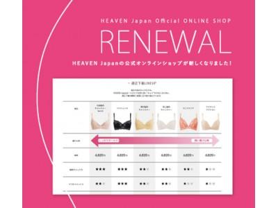 あなたにぴったりの適正下着(R)が選びやすく!HEAVEN Japan公式オンラインショップがサイトデザインをリニューアル!