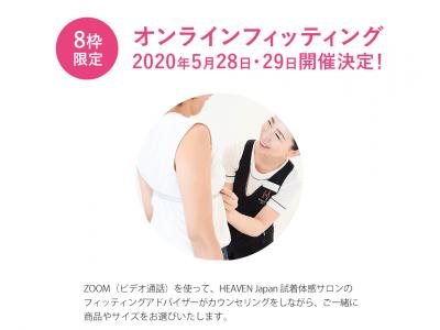HEAVEN Japanの試着体感サロンがビデオ通話を利用したオンラインフィッティングを開催します