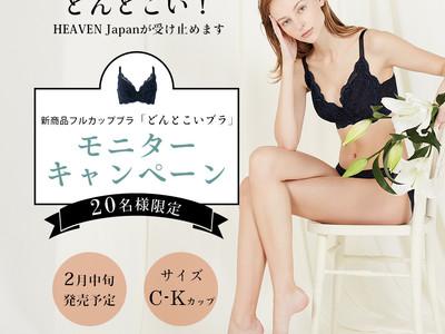 HEAVEN Japan初のフルカップブラ「どんとこいブラ」の発売前モニターを20名限定で募集!
