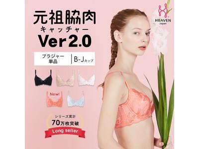 シリーズ累計70万枚販売のロングセラーブラ元祖脇肉キャッチャー(R)Ver2.0に春の新色「コーラル」が登場
