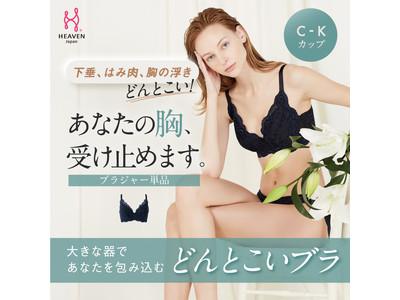 下垂・浮き・はみ肉…バストのお悩みをしっかり受け止めるHEAVEN Japan初のフルカップブラ「どんとこいブラ」が新発売